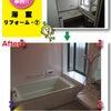 浴室リフォーム-7の画像