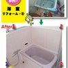 浴室リフォーム-9の画像