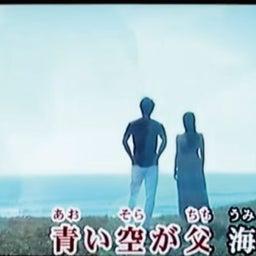画像 二人だけのバージンロード (歌詞と歌唱動画) ♪青い空が父 海が母 この世に生まれた真実を の記事より 1つ目