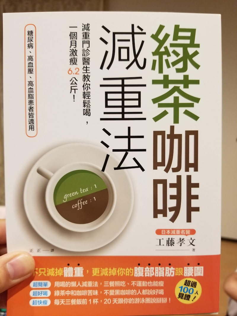 コーヒー ブログ 緑茶 ダイエット