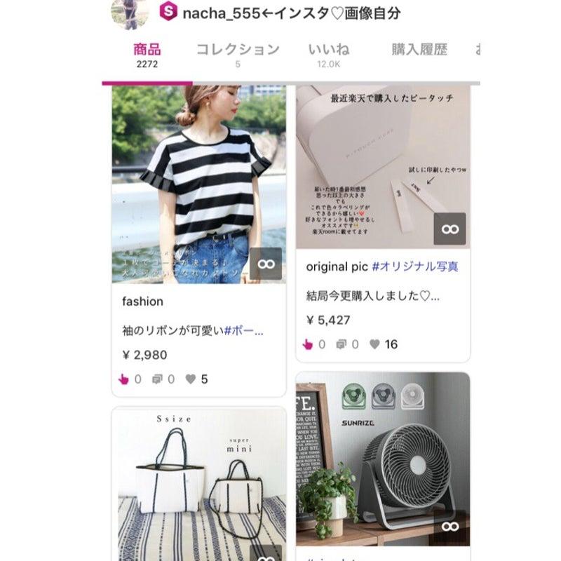 1b6bd237516 画像 今日オススメの楽天スーパーセールの商品のご紹介です♡ の記事