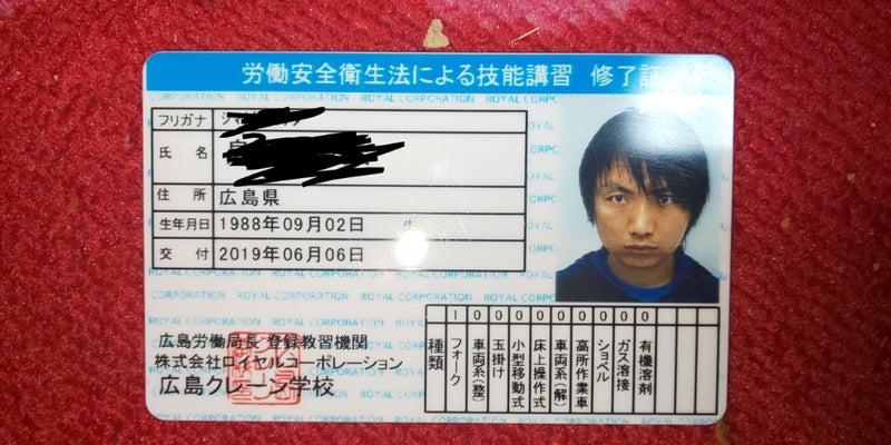 フォークリフト 免許