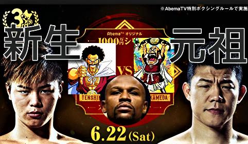 6月22日に行われる那須川天心VS亀田興毅。 元ボクシング世界王者とキックボクシング最高傑作の神童が激突する注目の1戦です。  この試合は以前書いたように、元祖