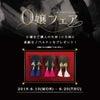 6月10日(月)新宿店にて「O嬢フェア」開催!の画像