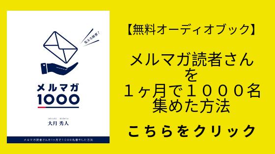 merumga1000
