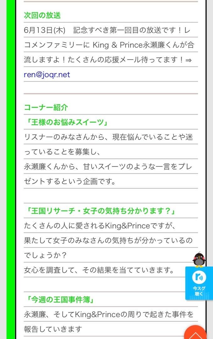 『King & Prince CONSERT TOUR 2019』決定!&少クラ&廉くんラジオ!の記事より