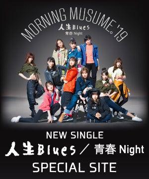 ▼モーニング娘。'19「人生Blues/青春Night」スペシャルサイト