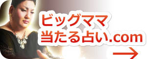 ビッグママ当たる占い.com