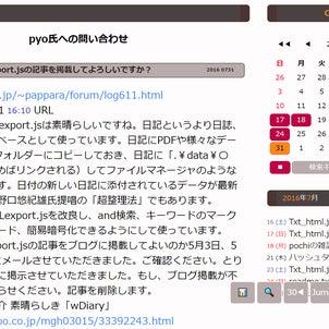 日記アプリwDiaryの活用方法を紹介します。の画像