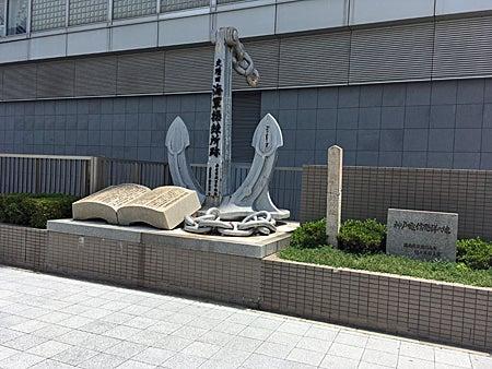 摂津 神戸海軍操練所   ゆめの跡に