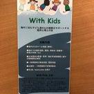 """""""With Kids""""海外に住む子供達の心の健康をサポートする臨床心理士の会の記事より"""