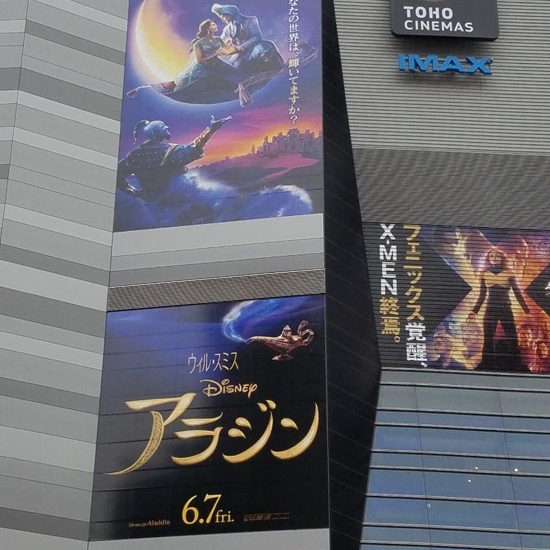 アラジン 映画 新宿