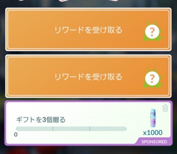 スポンサー ポケモン タスク go
