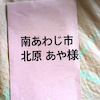 ご寄付のお礼╰(*´︶`*)╯♡の画像