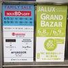 JALUX グランバザール(Grand Bazar) 2019 SUMMERレポ☆の画像
