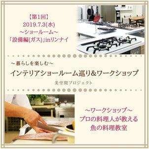 【参加者募集】ショールーム巡り「設備編」&ワークショップ「プロの料理人が教える魚の料理教室」の画像