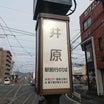 豊橋鉄道の井原カーブを見てきた。