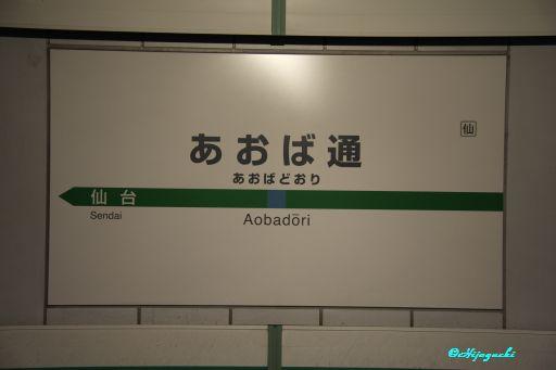 駅 ここ から 仙台