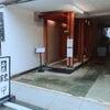 ✨銀平「吉田店」                         アロチ 和歌山の画像