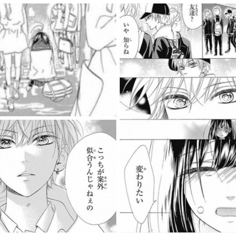 ネタバレ ソーダ 9 ハニー レモン 巻