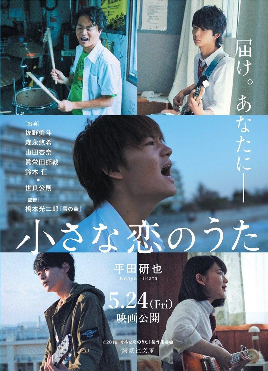 小さな 恋 の うた 映画 小さな恋のうた : 作品情報 - 映画.com
