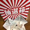 15周年大感謝祭無事終了〜♪の画像