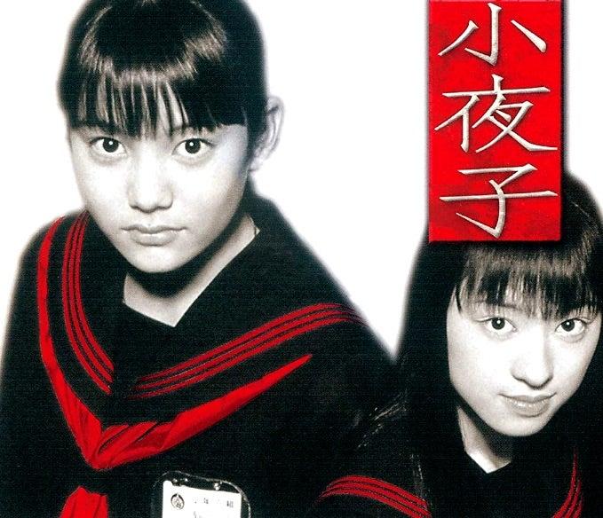 ドラマ ☆ 六番目の小夜子(2000...