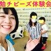 【広島】0歳〜4歳幼児教育 親勉チビーズ体験会開催しました!の画像