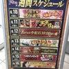 10日ジャラン小松店さんで琉球王国の画像