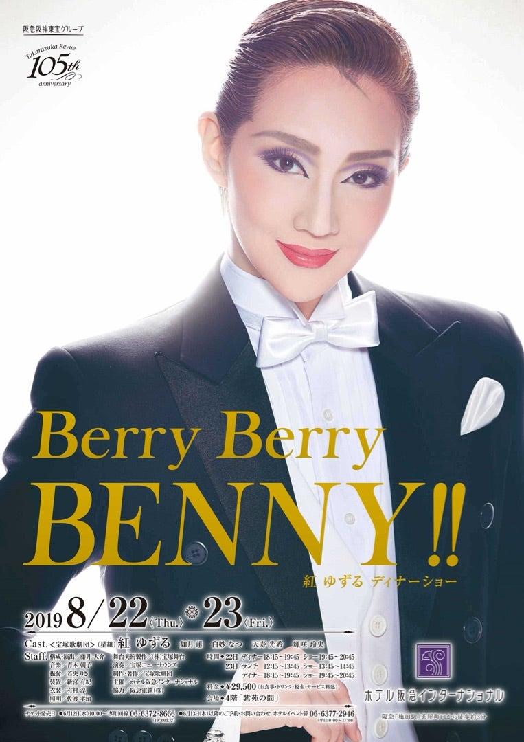 紅ゆずる ディナーショー Berry Berry BENNY!! 販売方法について ...