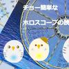 読む無料占星術講座~チョー簡単な ホロスコープの読み方の画像