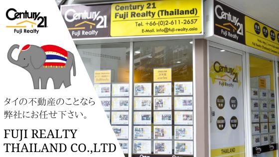 Century21 Fuji Realty (Thailand)