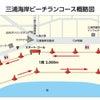 第6回三浦海岸ビーチ駅伝についての画像