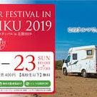 キャンピングカーフェスティバル in 北陸 2019!!の記事より