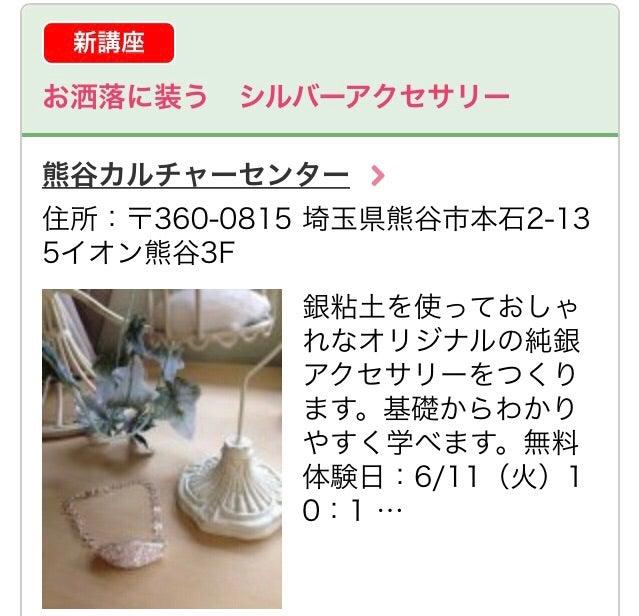 official photos 29535 84a99 シルバーアクセサリー講座 〜熊谷カルチャーセンター〜 | 《Rose ...