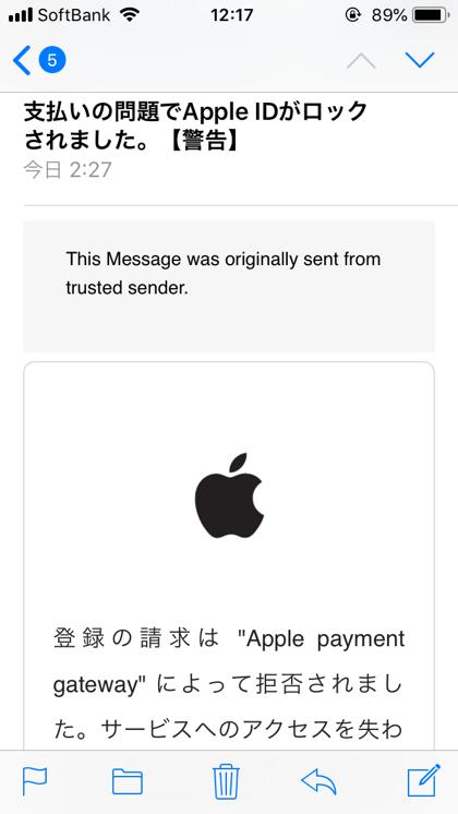 支払いの問題で apple id がロックされました
