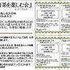 [再掲]7月21日(日)22日(月)台湾茶に親しむ二日間の画像