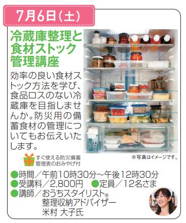 三越マイカフェワークショップ7月冷蔵庫整理と食材ストック管理講座