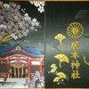 居木神社の御朱印帳の画像