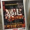 11日ダスラー津幡店さんで暴走インパクトの画像