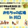 6/30 おもちゃの広場 in 川口市 開催します!の画像
