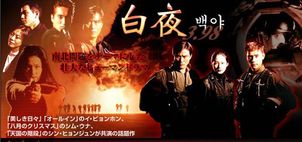 □白夜3.98□(1998年韓国)   やっちんのブログ