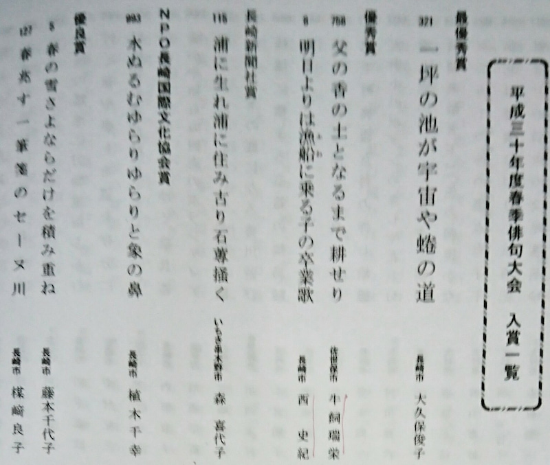 〇「永久の会」の鶴丸たか子さん、「春季俳句大会」にて【優良賞】受賞 ...