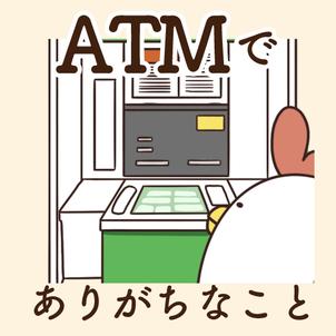 ATMでありがちなことの画像