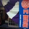 展示会&百円商店街の画像