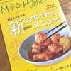 MiSMO〜ミスモ〜に掲載?!の画像