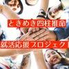 """""""【無料企画】就活応援プロジェクト、引き続きやっています!""""の画像"""