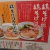 麺や 鳥の鶏次の画像