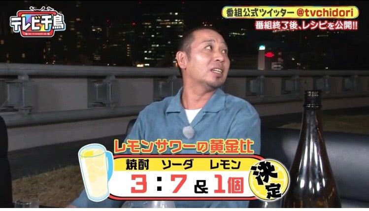 テレビ千鳥 レモンサワー