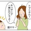 4歳の娘とキッザニア 東京に行ってきました。